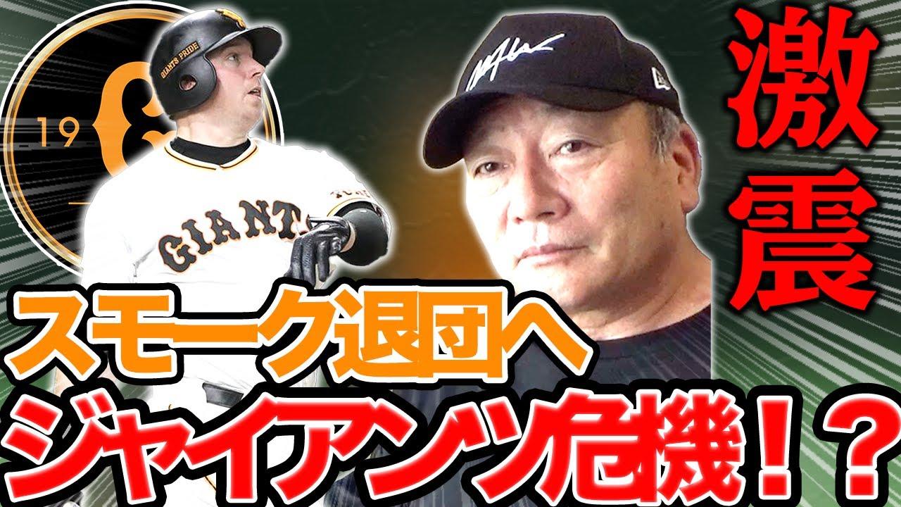 【速報】巨人スモークが電撃退団!穴を埋めるのはこの選手だ!!
