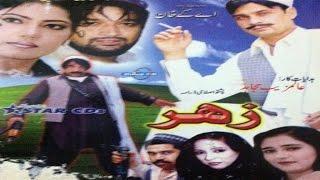 Pashto Islahi Drama ZEHER - Aalam Zaib Mujahid, Abid Gumaryanay - Pushto Action Movie
