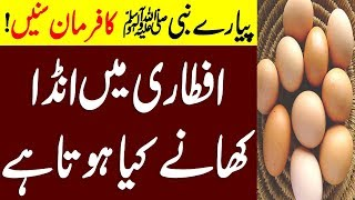 Aftari Min Anda ( Egg ) Khany Sy Kia Hota Hai || Eggs Eating In Islam || Eggs Benefits In Ramzan