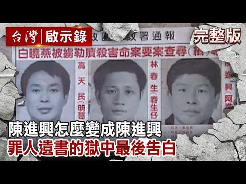 【台灣啟示錄 全集】20190915 陳進興怎麼變成陳進興 罪人遺書的獄中最後告白