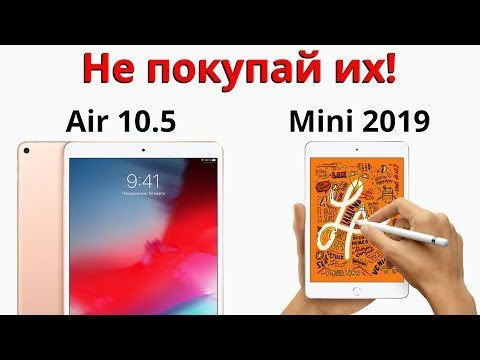 Новый IPad Air 10.5 и IPad Mini 5 2019 — ПОЛНЫЙ ПРОВАЛ!