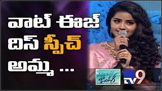 Must Watch || Anupama Paramaeswaran