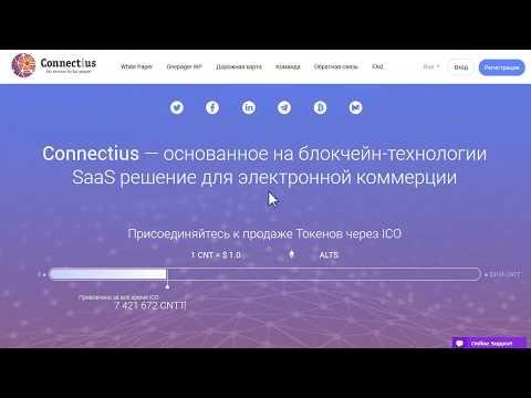 Обзор проекта Connectius, $7 миллионов инвестиций в SaaS+Blockchain концепт