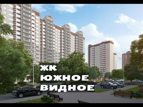 город видное москва новостройки