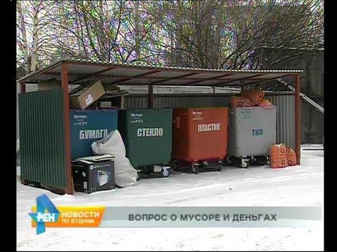 Человек или квадратный метр: города и районы региона выбрали, как будут платить за вывоз мусора