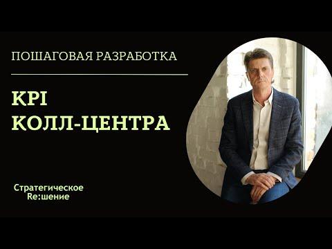 KPI КОЛЛ ЦЕНТРА. Как разработать KPI для оператора Call центра