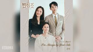 Download 존박(John Park) - I'm Always by Your Side (빈센조 OST) Vincenzo OST Part 6