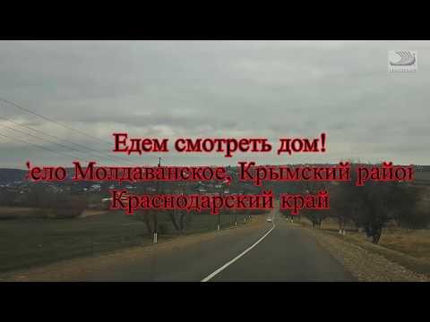 Переезд из Латвии в Россию, на Кубань!
