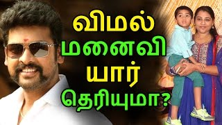 Do you Know Actor Vimal's wife?