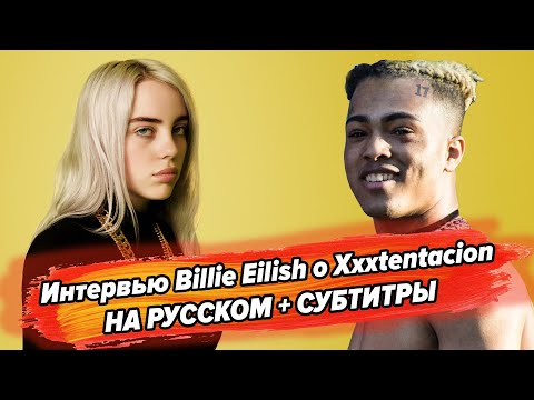 Интервью реакция билли айлиш на смерть тентасьона   Billie Eilish On XXXTENTACION на русском