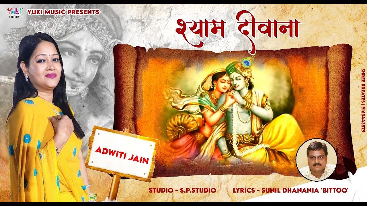 Khatu Shyam Bhajan | SHYAM DEEWANA | मेरा दिल है श्याम दीवाना  | BY Adviti Jain (Full HD Lyrical )