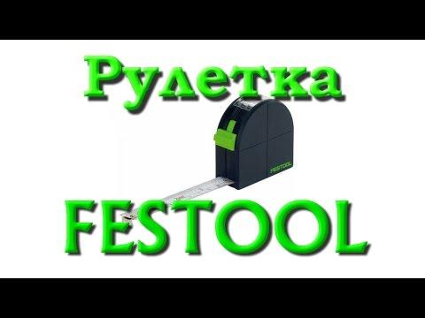 Рулетка Festool