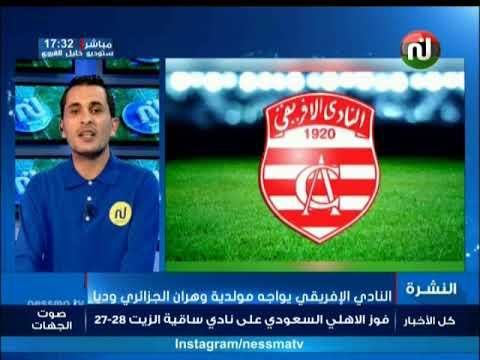 النشرة الرياضية الساعة 17:00 ليوم الثلاثاء 20 مارس 2018 -قناة نسمة