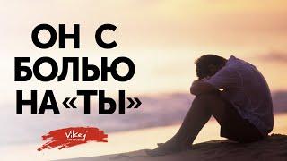 """Стихи """"Он с болью на """"ты"""""""" И. Сон, читает В. Корженевский (Vikey), 0+"""