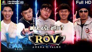 แฟนพันธุ์แท้ 2018 | ROV ARENA OF VALOR | 3 ส.ค. 61 Full HD