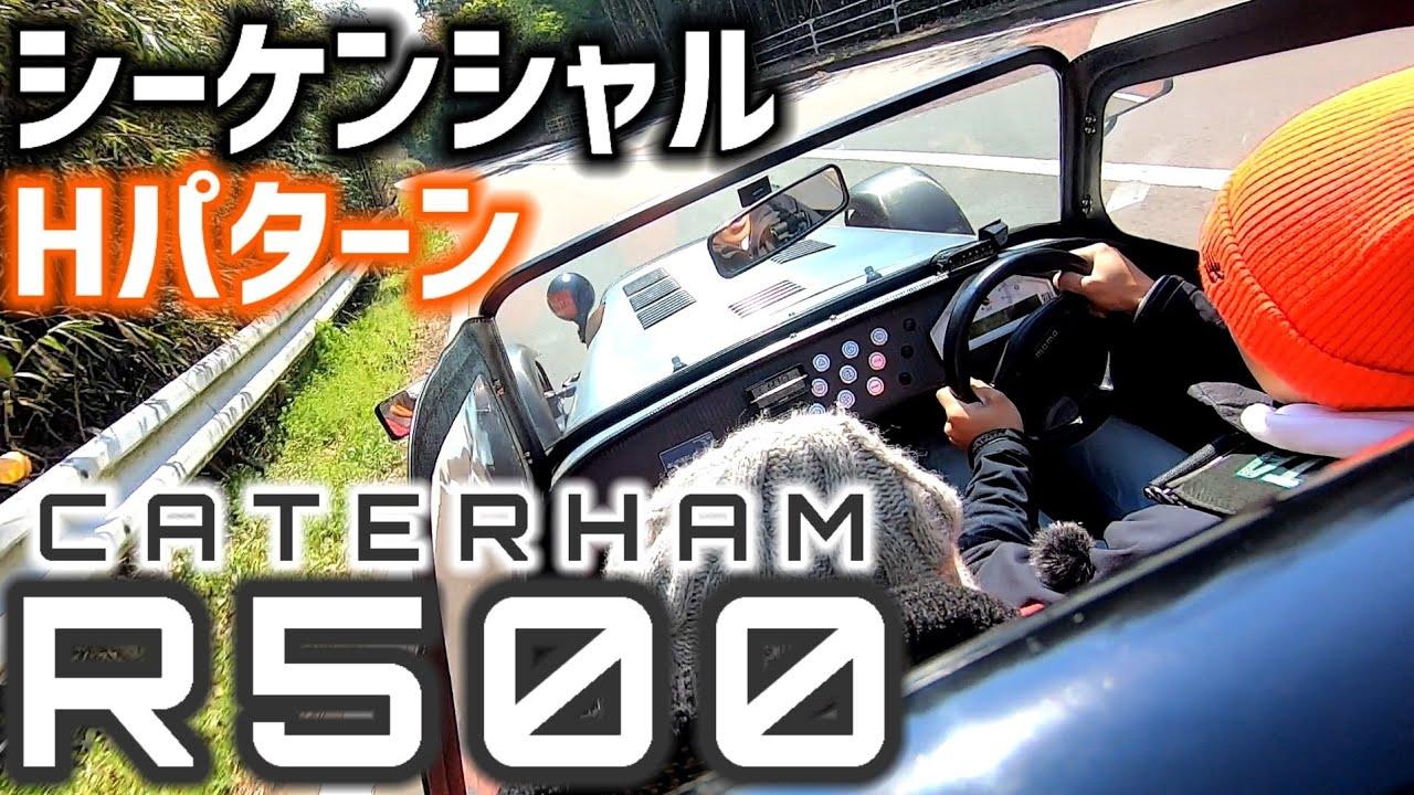 【保存版】前・後期R500徹底比較!後編  ~走行編~  シーケンシャル最高♪
