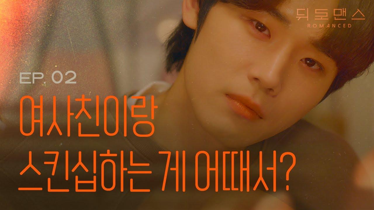 🖤우리가 뒤로 하는 이유? #비밀연애🖤 [웹드라마] 뒤로맨스 EP02 / [Web drama] Romanced EP02