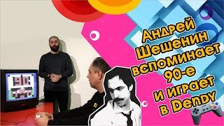 Андрей Шешенин / Dendy как в 90-е / Eventomania / Pro Event