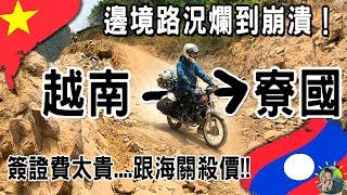 騎到崩潰..從越南騎車進寮國 | 跟海關殺價....簽證費不要這麼貴啦!