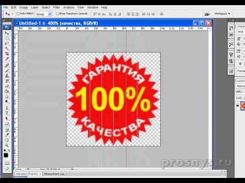 Анимация в фотошопе. Урок 4 Вращаем печать