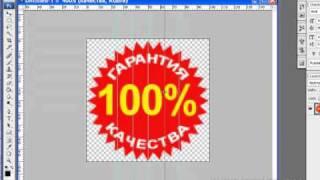 Анимация в фотошопе. Урок 4