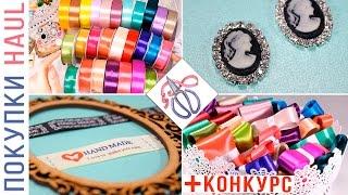 Закупка атласной лентой в Гранд Хобби   Kulikova Anastasia