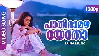 Paathiraamazhayetho HD 1080p | Amala, Mohanlal, Ashokan | Ouseppachan - Ulladakkam