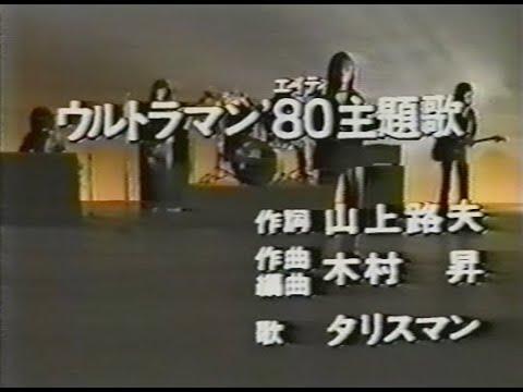 「ウルトラマン80」歌:TALIZMAN