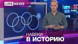 видео: Самые запоминающиеся церемонии открытия зимних олимпиад