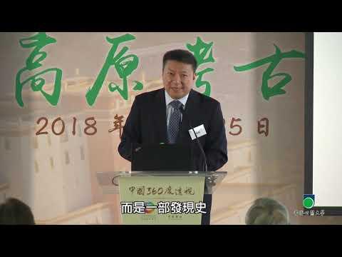 OUHK -「中國360度透視」系列講座︰西藏高原考古探秘