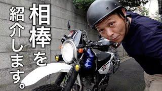 愛車紹介!スズキジェベル250XC【逆天号】合体シーン アリ‼️