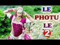 ले फोटू ले 2 ~ Le Photo Le 2 (Orginol Song ) - ये गाना पुरे भारत में धूम मचा रहा है  - Hit Song