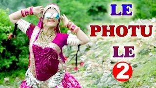 Download ले फोटू ले 2 ~ Le Photo Le 2 (Orginol Song ) - ये गाना पुरे भारत में धूम मचा रहा है  - Hit Song Mp3