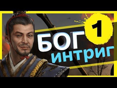 Восемь Князей прохождение DLC за Сыма Лунь в Total War: Three Kingdoms - #1