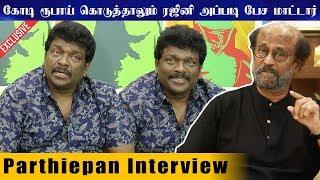 கோடி ரூபாய் கொடுத்தாலும் ரஜினி அப்படி பேச மாட்டார் - Parthiepan Interview | OththaSeruppu