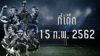 วิเคราะห์บอลวันนี้ 15 กุมภาพันธ์ 2562 ทีเด็ดฟุตบอล by Soccer Plaza