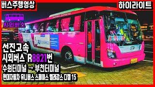 [시외버스] 선진고속 R8821번 버스주행영상 하이라이…