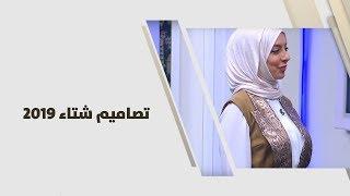 نسرين كتانة - تصاميم شتاء 2019