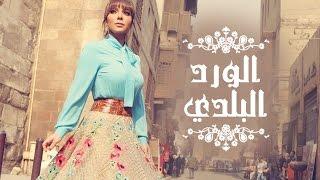 Assala - El Ward El Balady | آصالة - الورد البلدي [LYRICS]