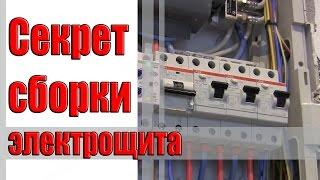 Электрощит секрет сборки. Выбор автоматов, УЗО, Дифавтоматов. Выбор электро кабеля(В данном видео показана сборка электрощита, показано какие использовать автоматы, узо, дифавтоматы, а так..., 2016-03-06T18:15:28.000Z)