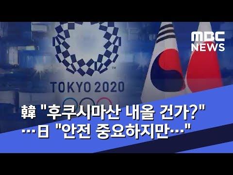 """韓 """"후쿠시마산 내올 건가?""""…日 """"안전 중요하지만…"""" (2019.08.22/뉴스데스크/MBC)"""