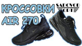 Обзор: мужские кроссовки AIR 270 с рынка Садовод | Маша Копытина [sadovodopt]