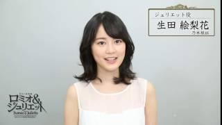 生田絵梨花[乃木坂46](ジュリエット役)のコメントが届きました! 大ヒ...