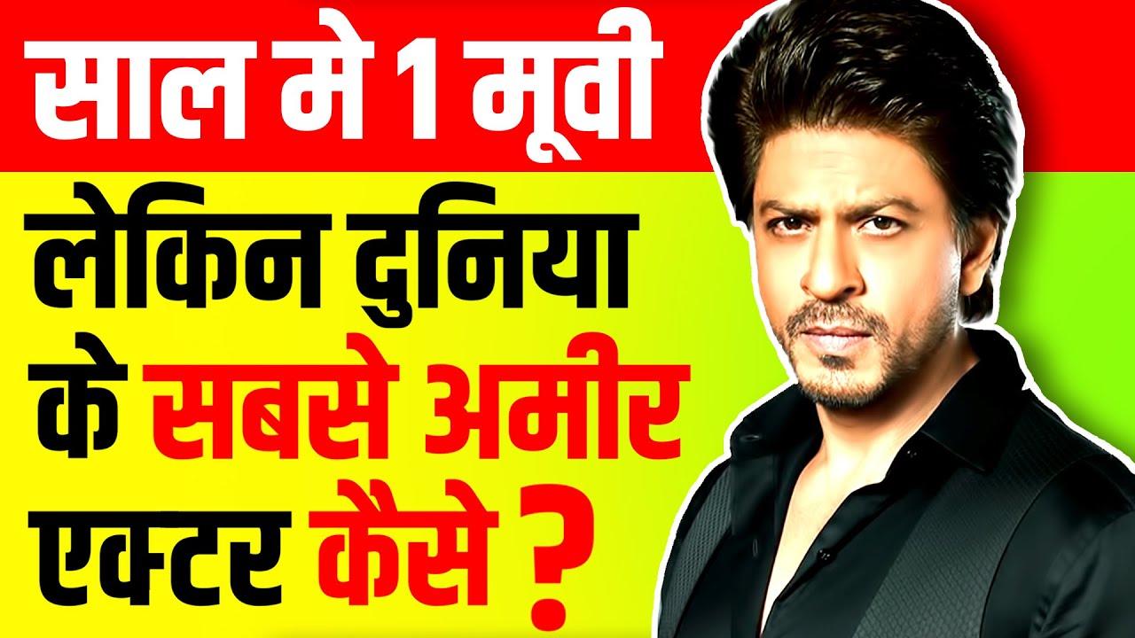 Why Shahrukh Khan Richest Actor in World ?   SRK   Bollywood   Lifestyle   Net Worth   2020