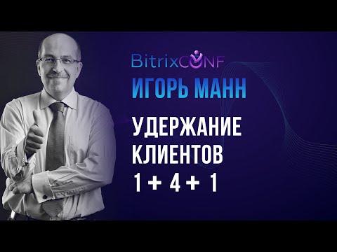 Удержание клиентов 1+4+1. Игорь Манн