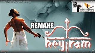 10 Interesting facts:  Shah Rukh Khan to remake Kamal Haasan's Hey Ram?