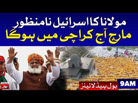 Maulana Fazal ur Rehman Rally in Karachi | BOL News Headlines 9:00 AM | 21st January 2021