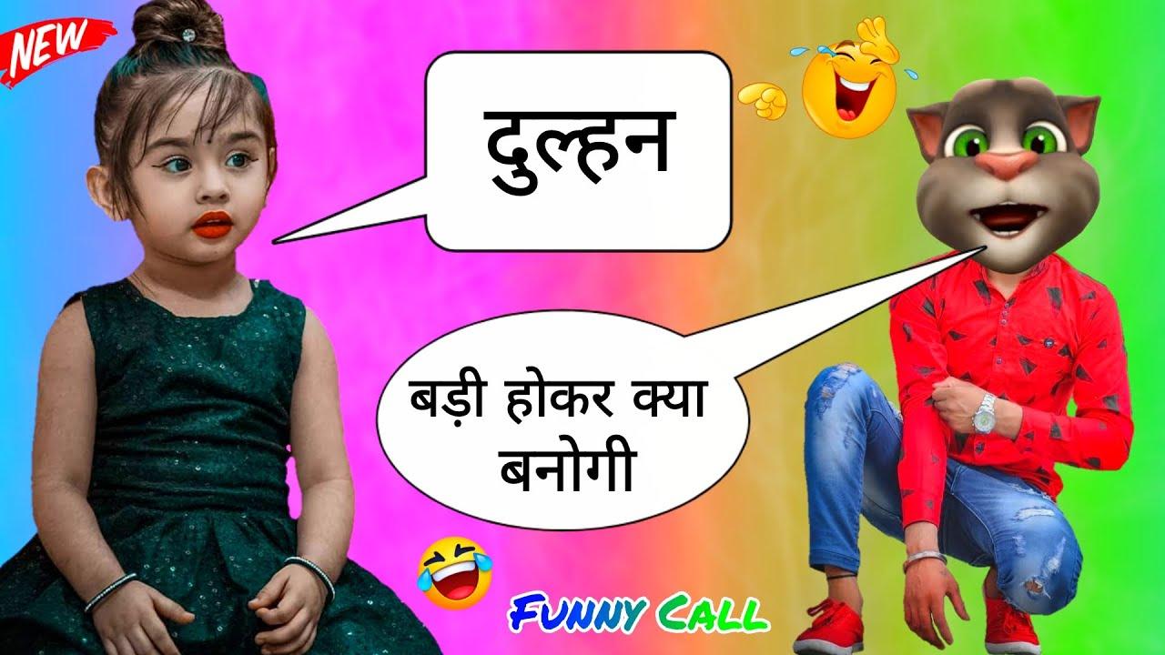 Download I Am Junu VS Billu Comedy   Tik Tok Viral Cute Baby   I Am Junu Tik Tok Video। I I Am Junu Vs Billu