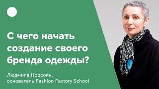 С чего начать создание своего бренда одежды?