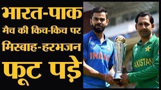 Harbhajan का फेवरेट पाकिस्तानी क्रिकेटर और Misbah का फेवरेट भारतीय क्रिकेटर कौन?